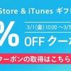 楽天市場でApp Store & iTunes ギフトカード5%OFFクーポン配布・2019年3月5日まで