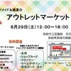 【出展者募集✨✨】(募集終了}8月29日 アウトレットマーケットの出展者追加募集✨✨