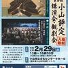 ※開催中止【2/29、小山市】「第9回小山評定講演会・観劇会」開催