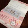 しまむらグループ共通商品券1000円分 が当選