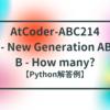 AtCoder-ABC214 A - New Generation ABC / B - How many?【Python解答例】