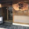 岐阜県観光大使の新規開拓~最近美味い魚、食べてますか?~