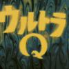 「総天然色ウルトラQ」全話鑑賞