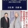 『ぼくらの頭脳の鍛え方』 立花隆&佐藤優 (文春新書)