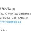 Windows10 1903のアップグレードをリトライ
