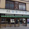 100年以上続く別府のおすすめパン屋さん、友永パン