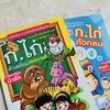 【タイ語の教材】タイ文字書き取りノート(練習帳)