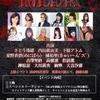 劇ドラ!特別編!!映画『10LDK』上映イベント<2020年10月18日(日)>情報!!!