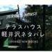 テラスハウス軽井沢ネタバレ全49話まとめ「TERRACE HOUSE OPENING NEW DOORS(テラスハウスオープニングニュードアーズ)」