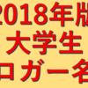 【2018年版】おすすめ大学生ブロガー名鑑!計31名集まりました!