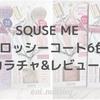 SQUSE ME (スキューズミー)のグロッシーコート6色をカラチャ&レビュー