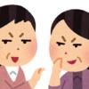 人の悪口ばかり言う人への対処法4つ