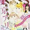 海月姫ネタバレ最終回!月海と尼ーずラストファッションショー!最新刊17巻で完結!KISS10月号東村アキコ