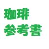 エカワ珈琲店御用達、珈琲(orコーヒービジネス)の参考書