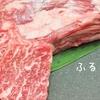 不動の人気「ふるさと納税×お肉」は色んなプランが楽しめそうです