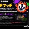 【Splatoon2】ガチマッチのルールとウデマエゲージ・飛び級の仕様を解説!【ガチマッチ】
