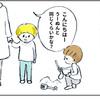 「男の子のヒットワード」の巻