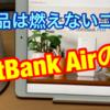 SIMロック超えの闇‼SoftbankAirの中古品が燃えないゴミ⁉IMEIで再利用不可