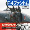 ジュンク堂で戦闘機『永遠の翼 F-4ファントム』発売記念イベント開催!