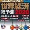 週刊エコノミスト 2019年12月31日・2020年01月07日合併号 世界経済総予測2020