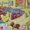 画像 画像処理 ジューシーフルーツ 水しぶき 合成 イトーヨーカドー 4月28日号
