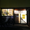 【今週のラーメン1654】 もりの中華そば (横浜・綱島) 特製中華そば