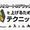【マリオカート8デラックス】勝率を上げるためのテクニック~初心者向け~