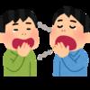 あくびを簡単に止める7つの方法!あくびが出るのは、眠たいときだけじゃなかった