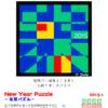 2015 年のパズル年賀状