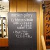 神戸メリケンギャラリーでポストカード展の設営