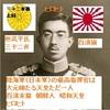 アキヒト役名が天皇 それは在日 朝鮮人ヒロヒトが銃殺されて当たり前なのが右翼