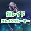 【対魔忍RPG】レイドボス「ブレインフレーヤー」編。中の下オークの対レイド部隊編成【おまけもあるよ】