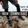 街歩き~雨登山まで!KEENのTEMPO FLEX(テンポフレックス)【PR】