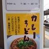 静岡駅の下り線ホームで「カレーうどん」を食べた!