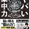 【新刊】本書は読んで「実践」する本 鈴木祐のヤバい集中力
