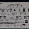 No.70 京成電鉄 スカイライナー券