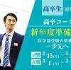 【高卒生対象】2021年度新年度準備講座
