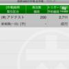 7/26振り返り(デイトレ無し)