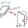 【Qrio Lock Q-SL2】我が家にスマートロックを導入した話