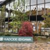 #4 大井川の旅① 〜新茶を求めてKADODE OOIGAWAへ〜