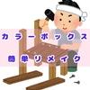 カラーボックスをDIYで簡単リメイク♪~予算2000円で子供のおもちゃディスプレイ風に~