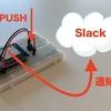 IFTTTを使ってESP32からSlackに通知する(入門)
