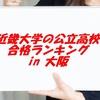 近畿大学の公立高校合格ランキング in 大阪