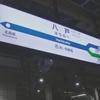 盛岡から八戸へは新幹線がおすすめ【最東端の駅「東根室」に行こう②】
