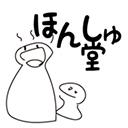 ほんしゅ堂のブログ