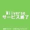 任天堂・株式会社はてなの交流サービス「Miiverse」サービス終了について