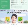 JREポイントはグリーン券に交換可能だけど登録されているモバイルSuicaに注意!