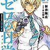 8月24日名探偵コナン ゼロの日常1巻・二人は底辺・アシガール11巻【kindle電子書籍・新刊情報】