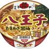 カップ麺(1)