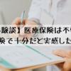 【体験談】医療保険は不要。健康保険で十分だと実感した体験。